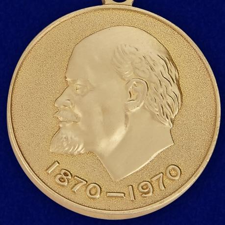 Медаль «В ознаменование 100-летия со дня рождения Владимира Ильича Ленина» (за воинскую доблесть)