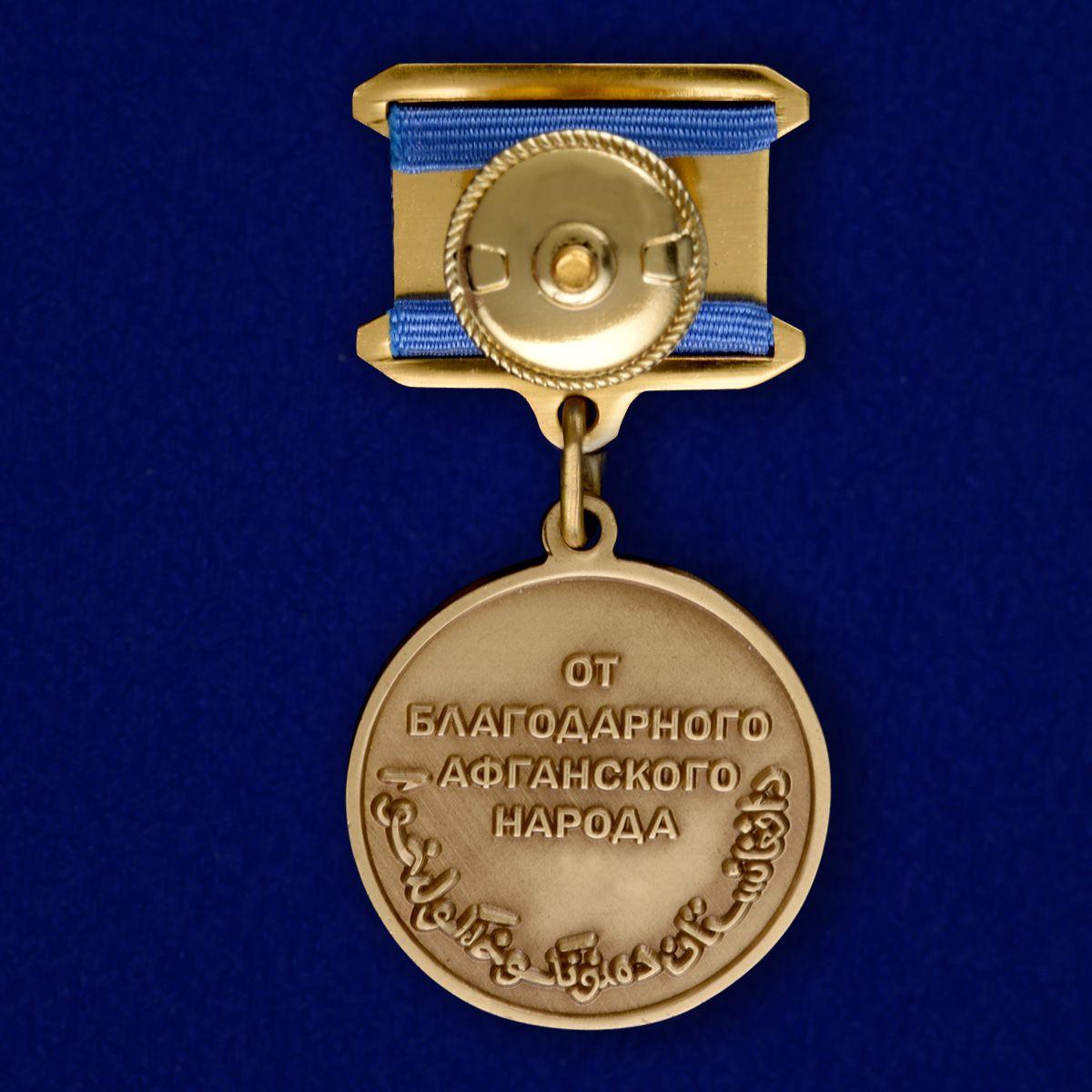 Реверс медали «Воину-интернационалисту от благодарного афганского народа»
