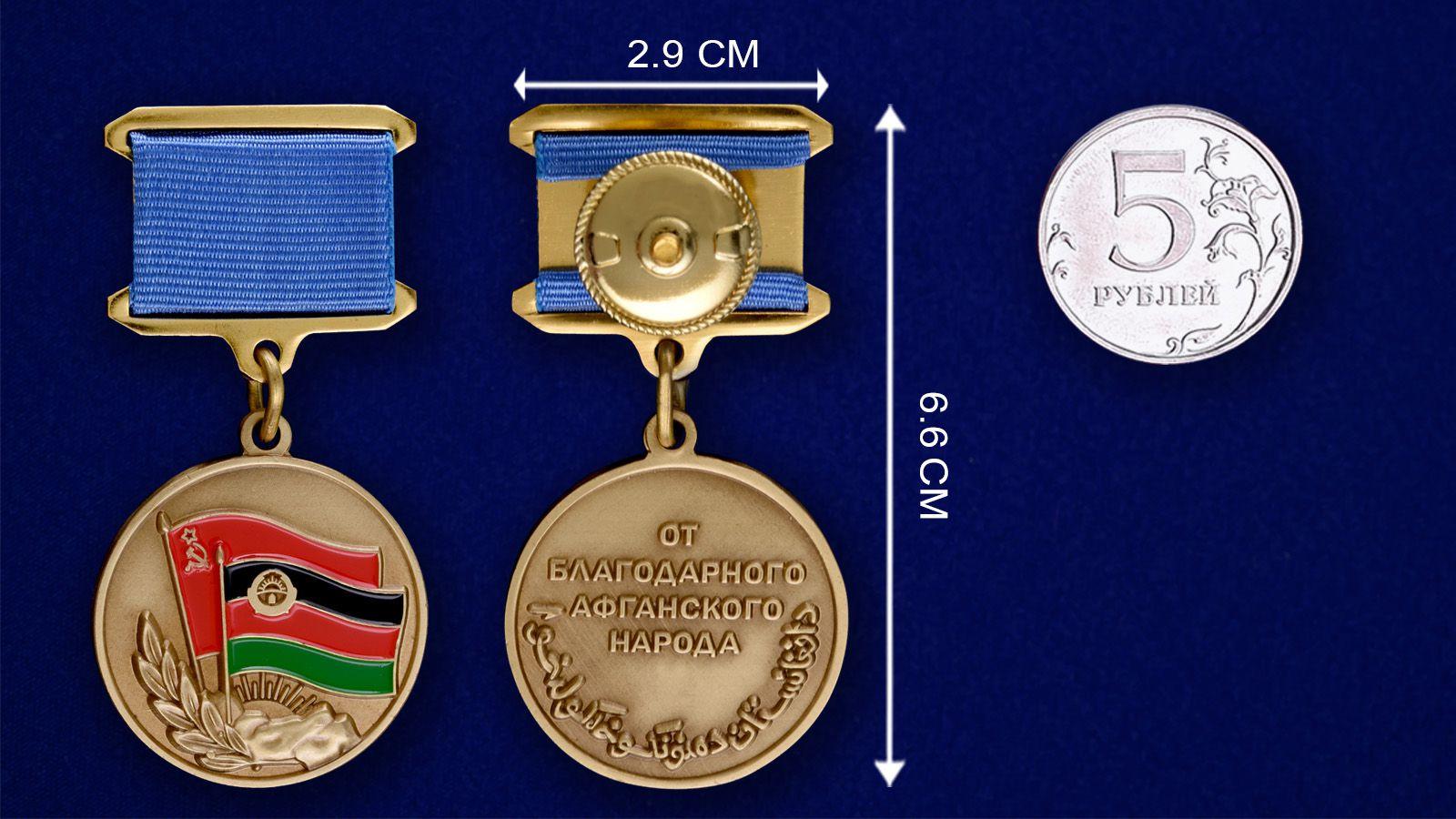 """Муляж медали """"Воину-интернационалисту от благодарного афганского народа"""" - сравнительный размер"""