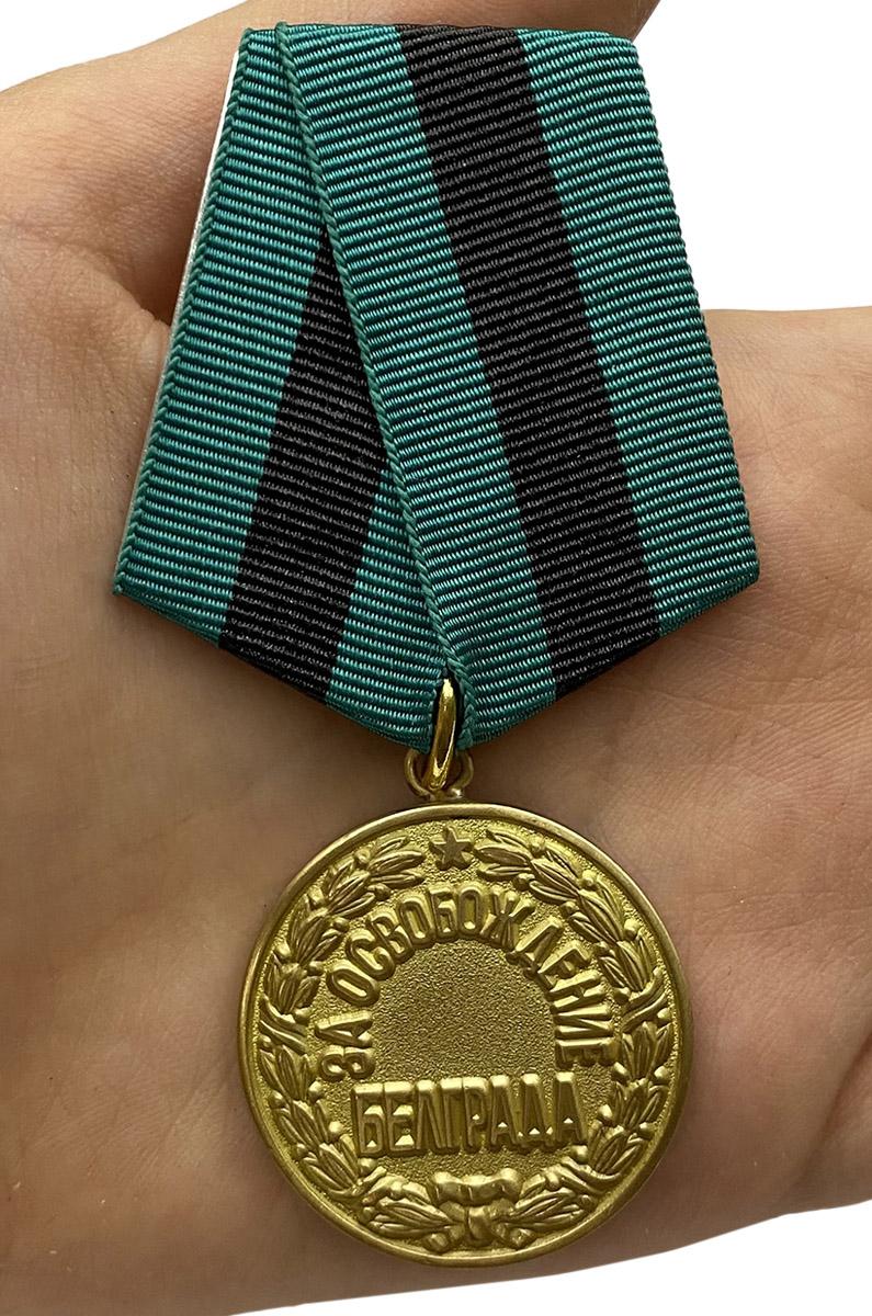 """Медаль """"За освобождение Белграда""""- вид на ладони"""