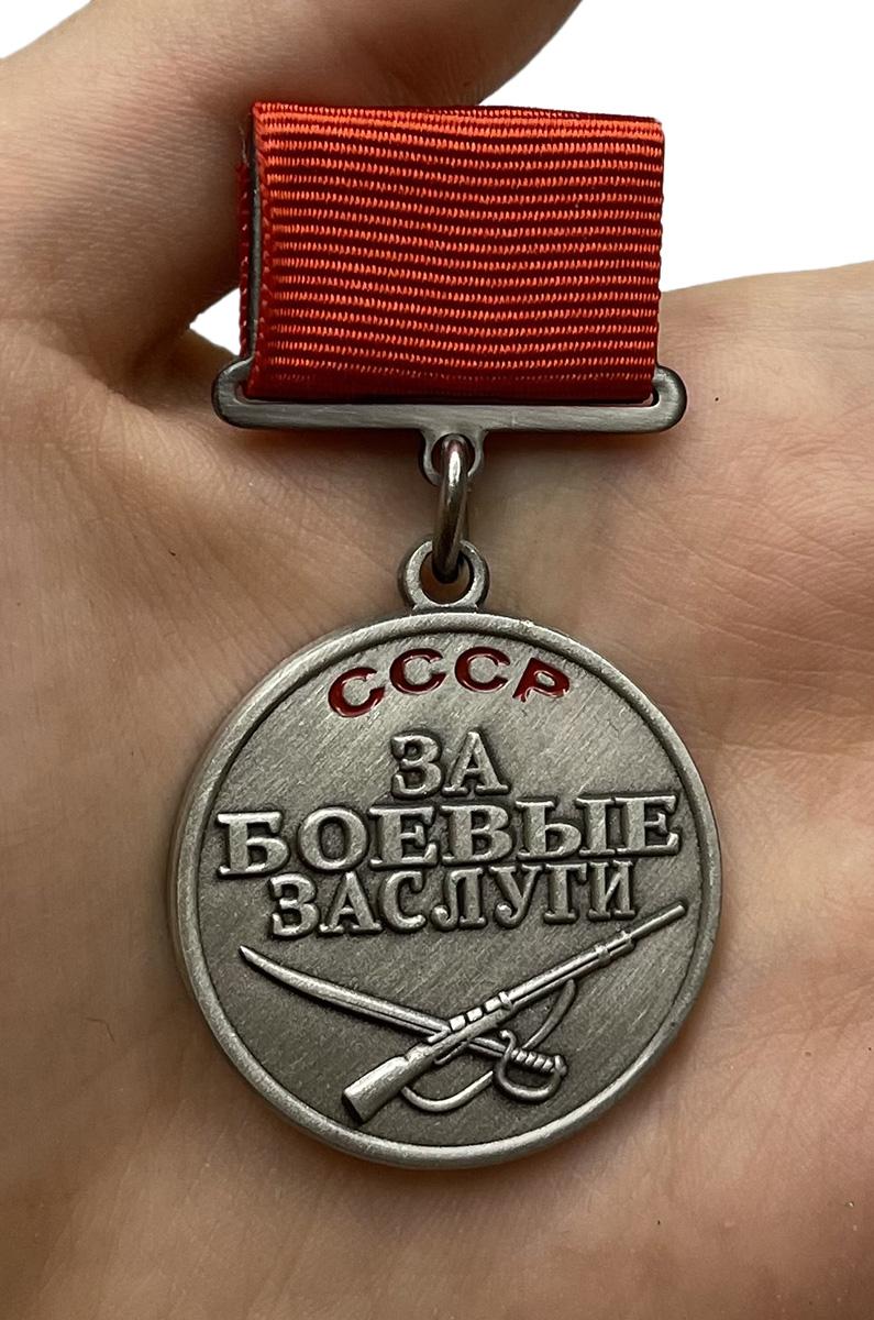 Медаль За боевые заслуги СССР (прямоугольная колодка)