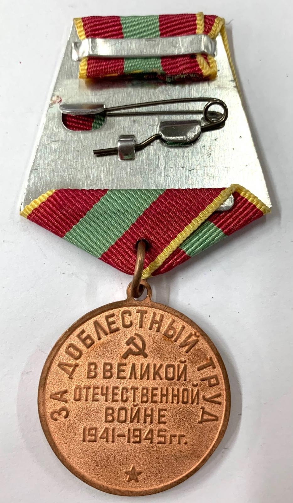 """Муляж медали """"За доблестный труд в Великой Отечественной войне 1941-1945»"""