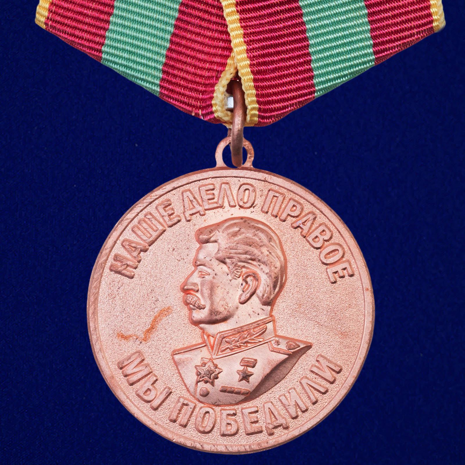 """Медаль """"За доблестный труд в Великой Отечественной войне 1941-1945»"""