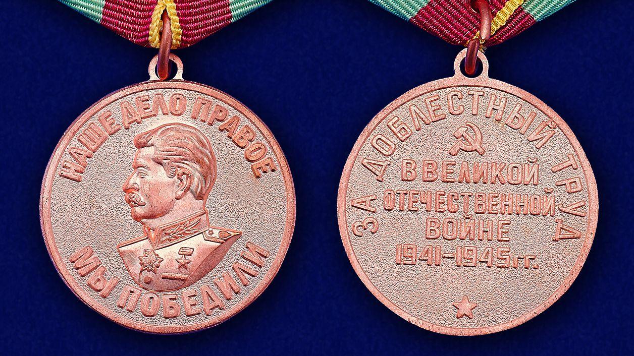 """Муляж медали """"За доблестный труд в Великой Отечественной войне 1941—1945 гг.» - аверс и реверс"""
