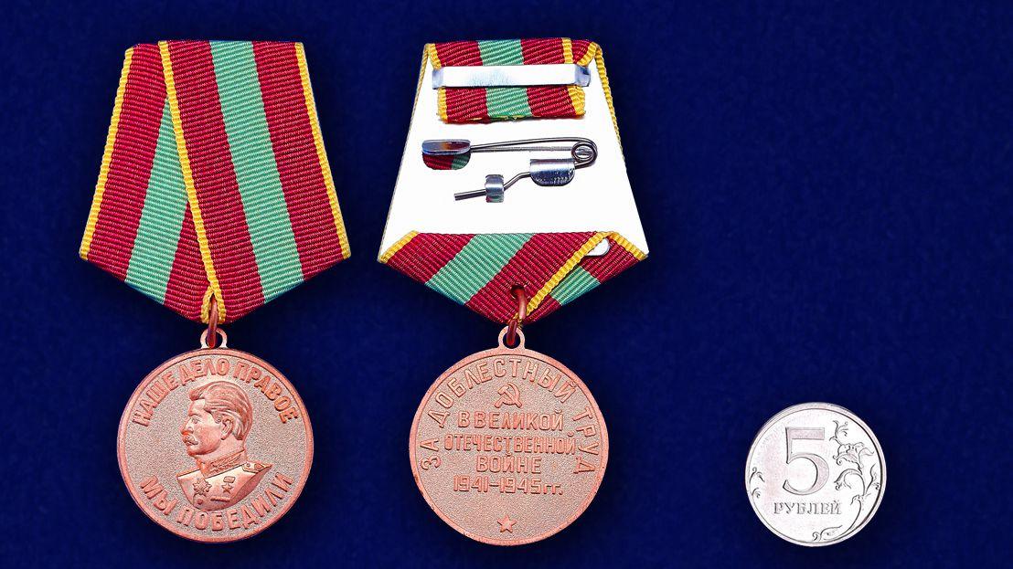 """Муляж медали """"За доблестный труд в Великой Отечественной войне 1941—1945 гг.» - сравнительный размер"""
