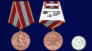 Медаль За доблестный труд в Великой Отечественной войне - сравнительный размер