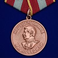 Медаль За доблестный труд в Великой Отечественной войне 1941-1945»