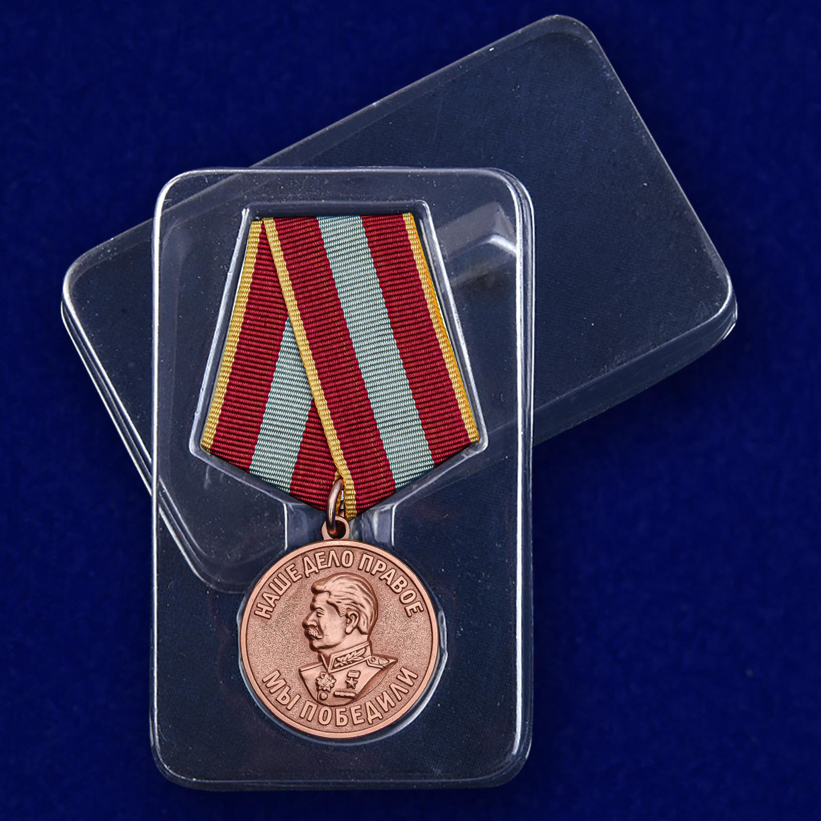 Медаль За доблестный труд в Великой Отечественной войне - в пластиковом футляре