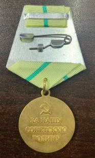 "Муляж медали ""За оборону Ленинграда"""