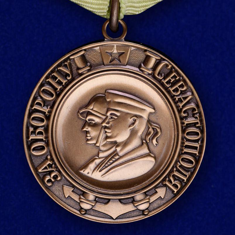 """Медаль """"За оборону Севастополя"""" (муляж)"""