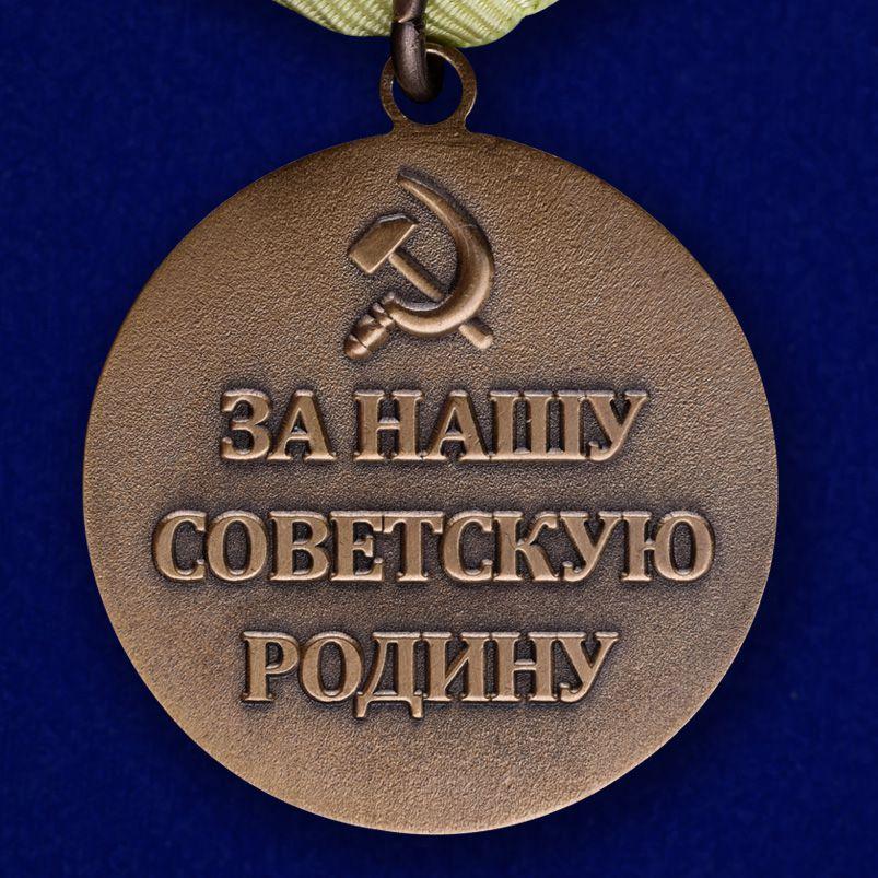 """Медаль """"За оборону Севастополя"""" (муляж) - обратная сторона"""
