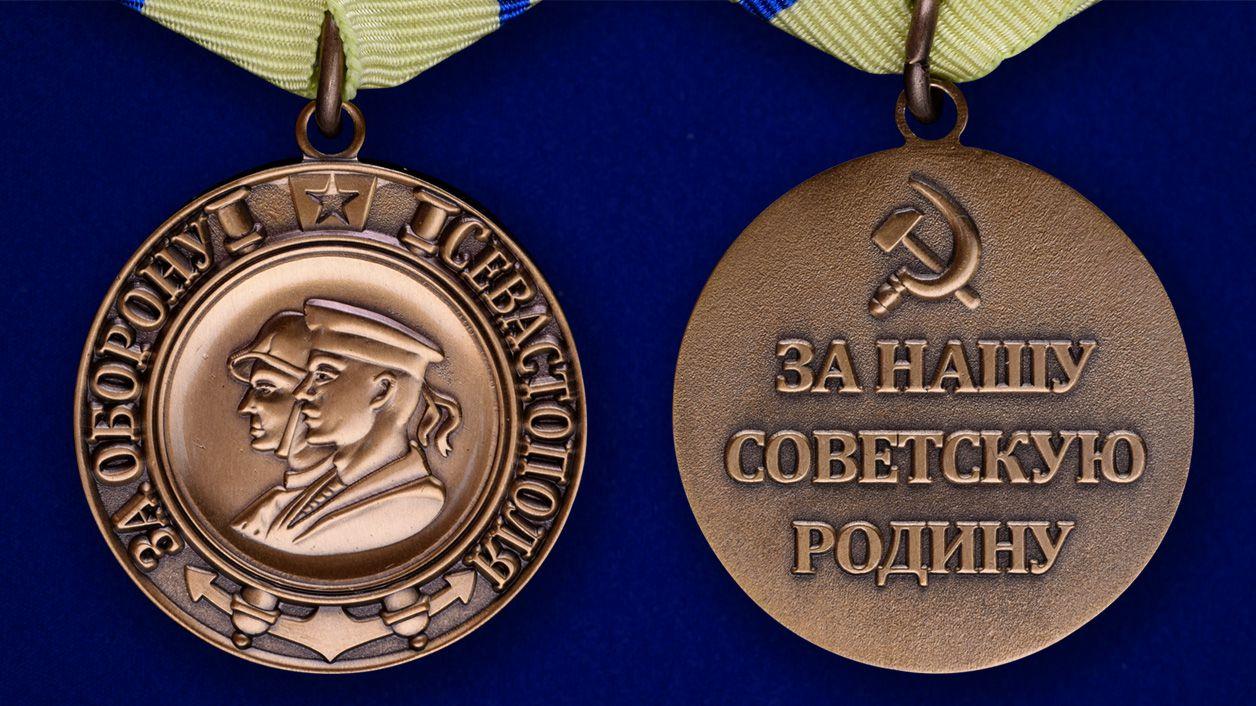 """Медаль """"За оборону Севастополя"""" (муляж) - аверс и реверс"""