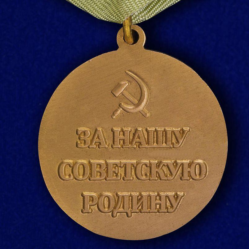 Медаль «За оборону Сталинграда» (муляж) - обратная сторона