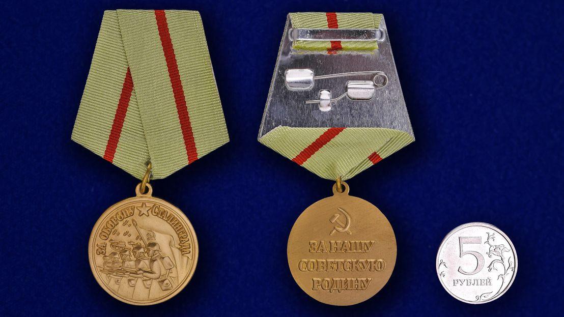 Медаль «За оборону Сталинграда» (муляж) - сравнительный размер