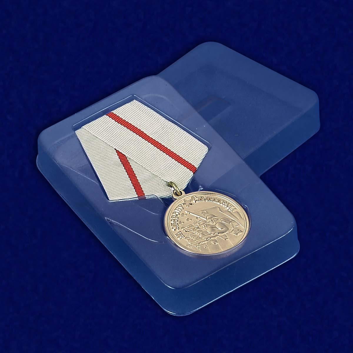 Медаль «За оборону Сталинграда» (муляж) - в футляре