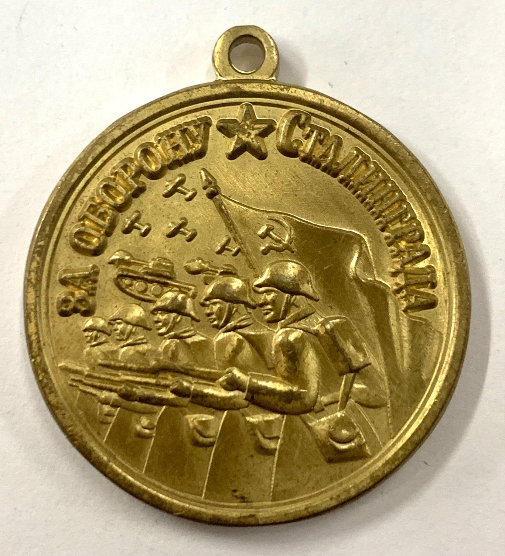 Муляж медали За оборону Сталинграда