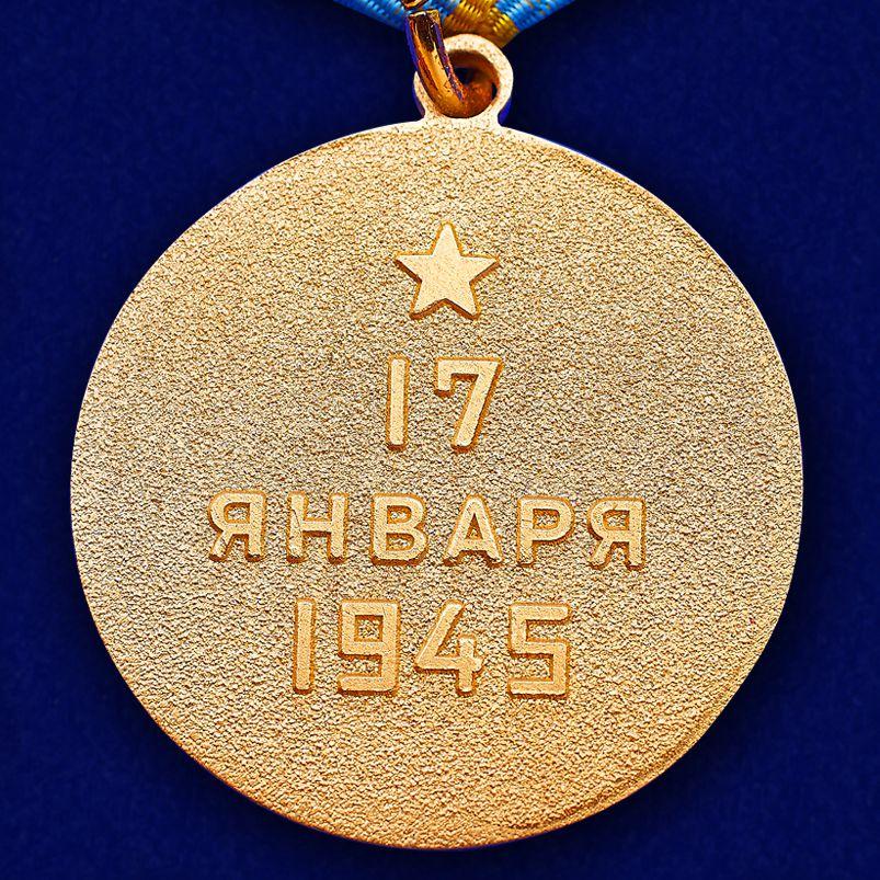 """Медаль """"За освобождение Варшавы"""" (муляж) - обратная сторона"""