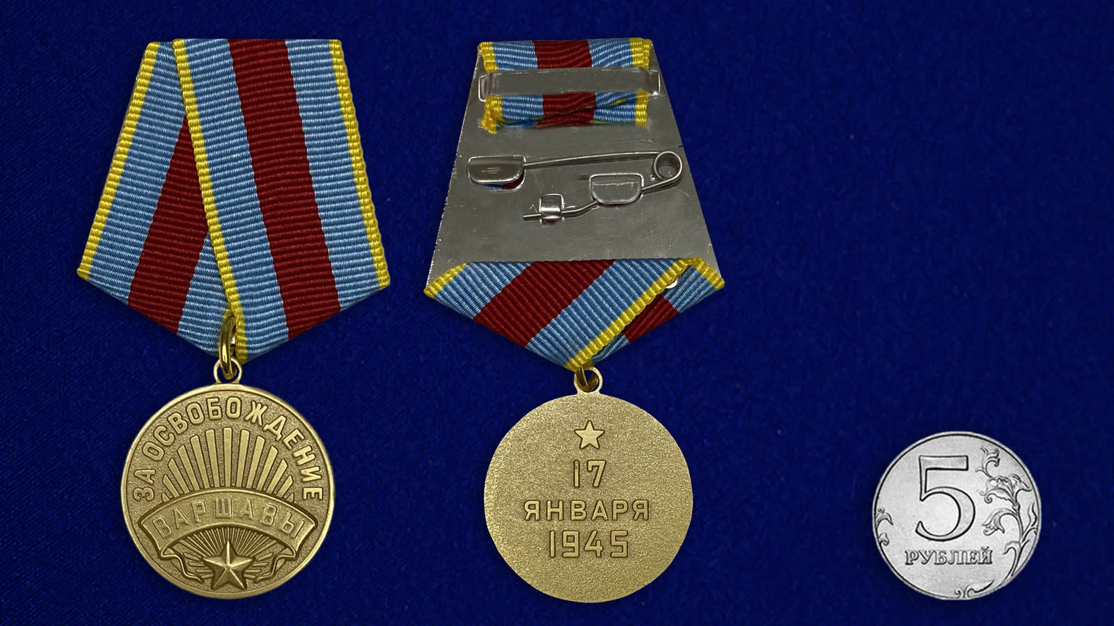 """Медаль """"За освобождение Варшавы"""" (муляж) - сравнительный размер"""