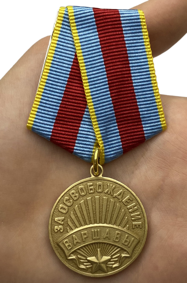 """Медаль """"За освобождение Варшавы"""" (муляж) - общий вид"""