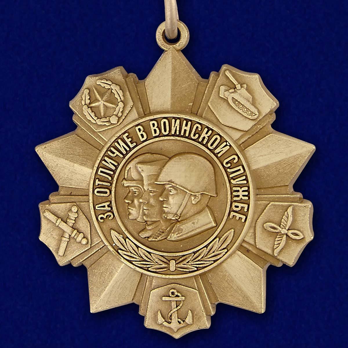 Внешний вид медали «За отличие в воинской службе» 1 степени (СССР)