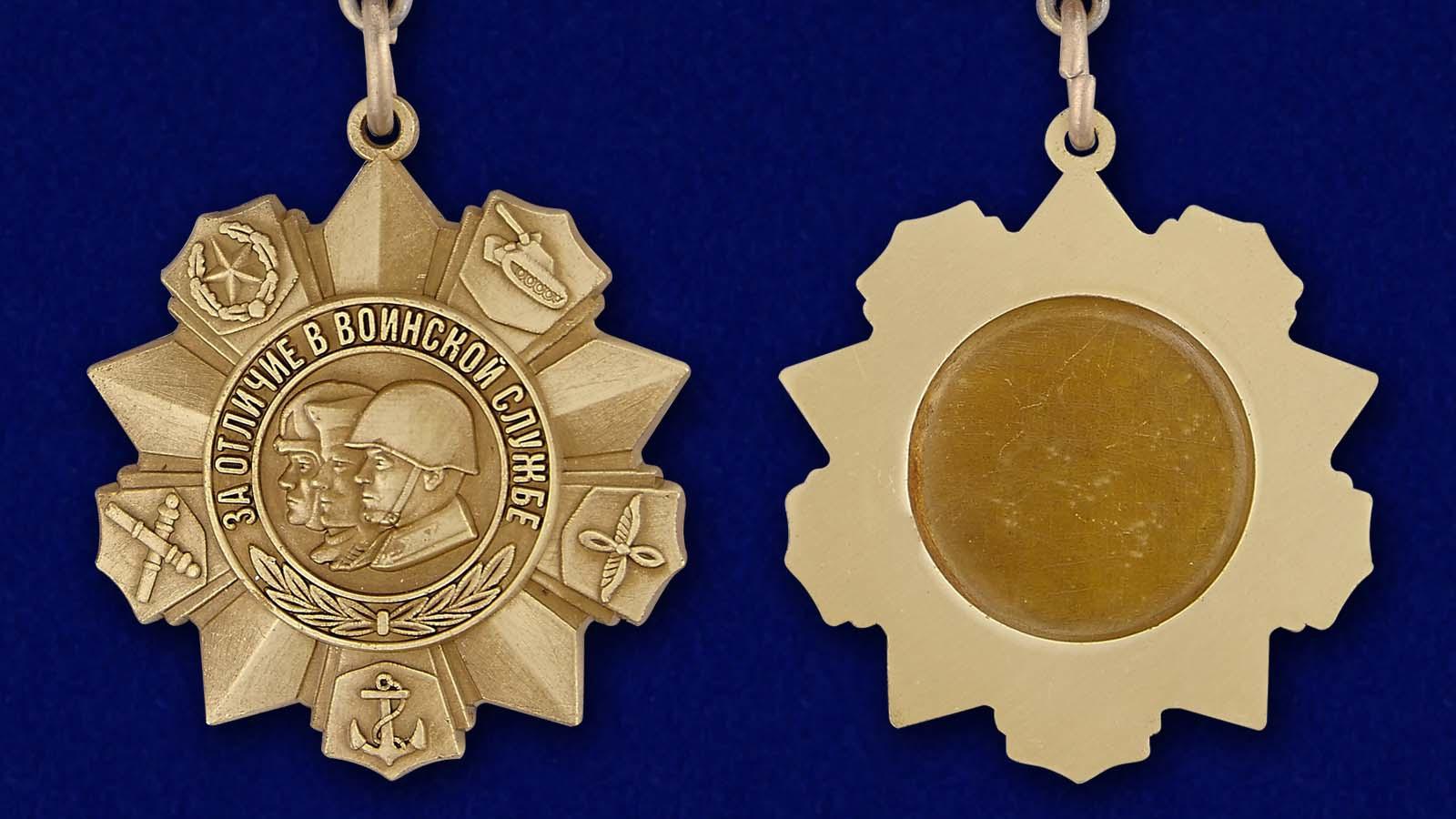 """Муляж медали """"За отличие в воинской службе"""" I степени - аверс и реверс"""