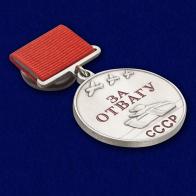 Купить копии медалей ссср в Военпро