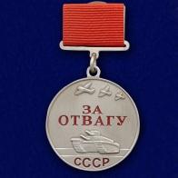 """Муляж медали """"За отвагу"""" СССР (прямоугольная колодка) 37 мм"""