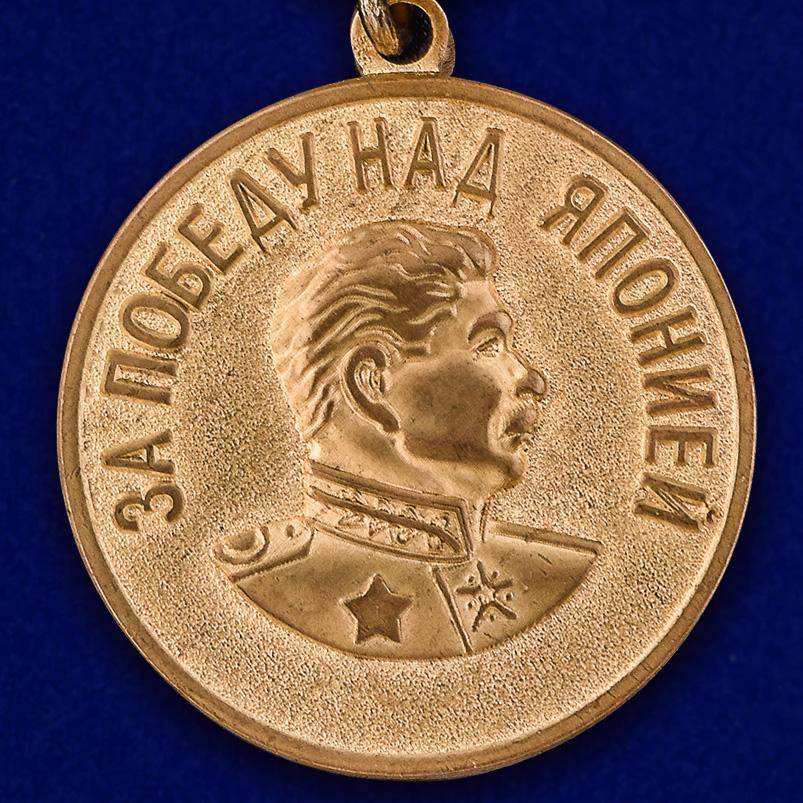 """Аверс медали """"За Победу над Японией"""" с изображением И.В. Сталина"""