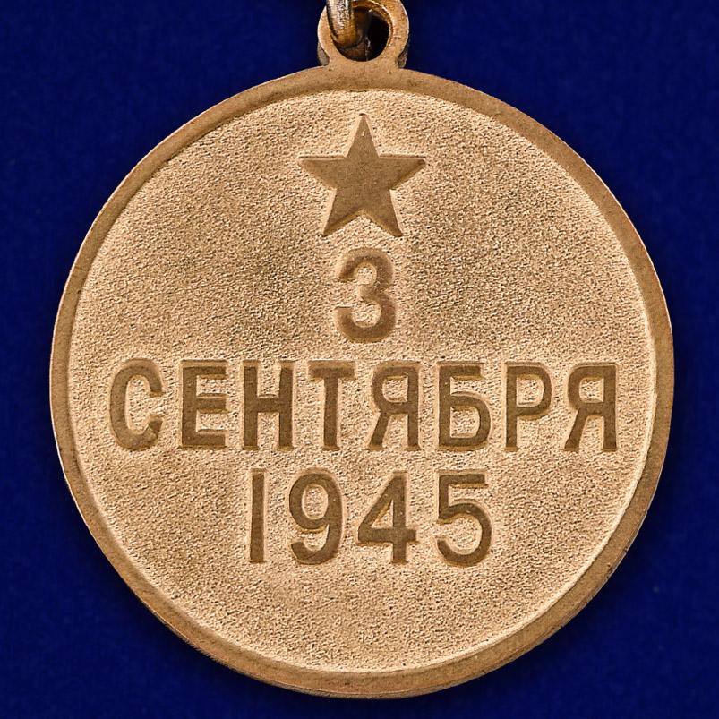 """Медаль """"За победу над Японией"""" (муляж) - обратная сторона"""