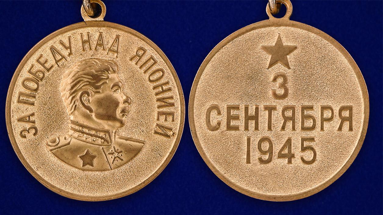"""Медаль """"За победу над Японией"""" (муляж) - аверс и реверс"""