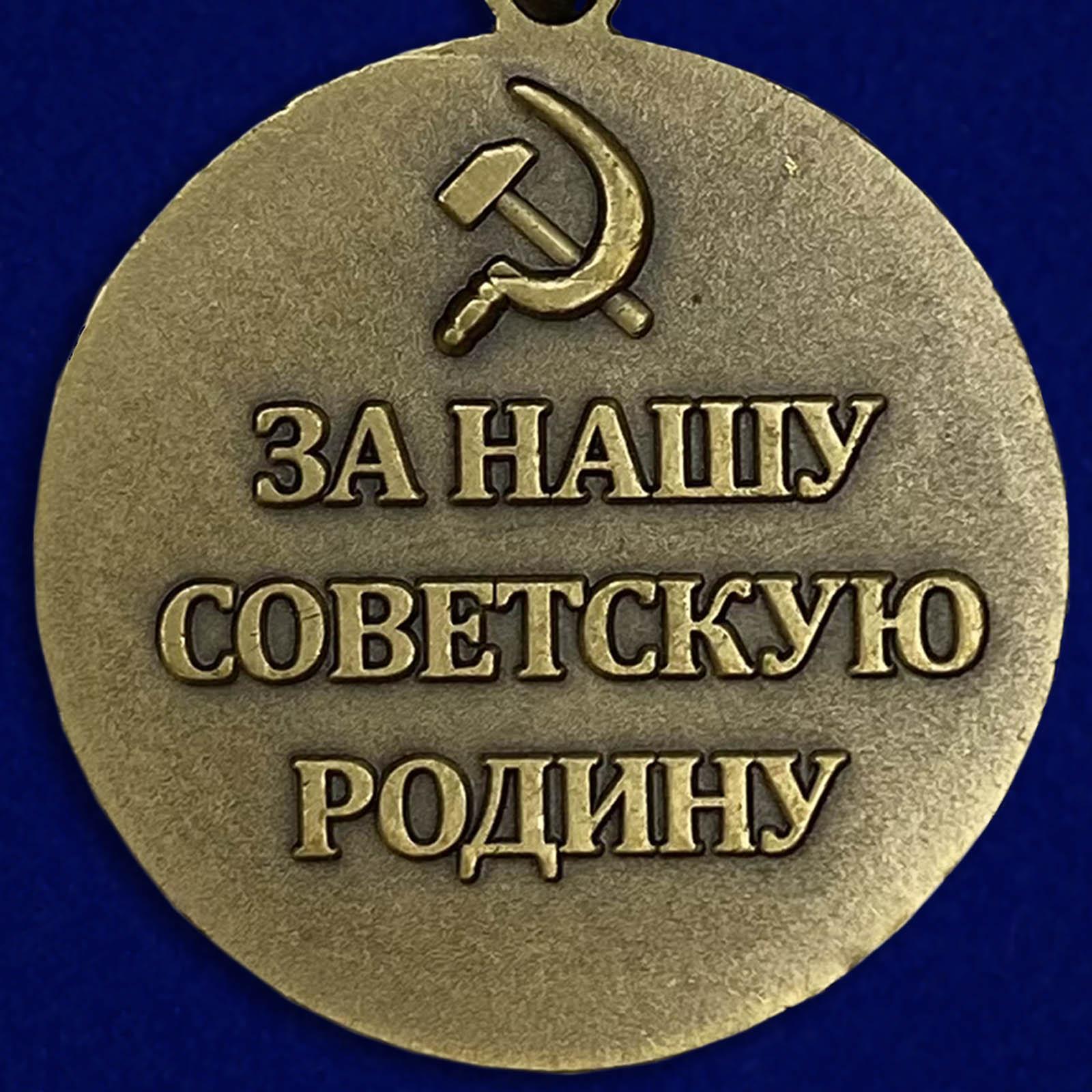 """Муляж медали """"За оборону Севастополя"""" - обратная сторона"""
