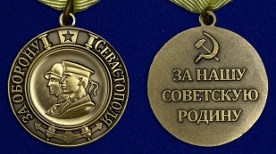 """Муляж медали """"За оборону Севастополя"""" - аверс и реверс"""