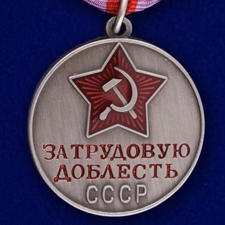 """Муляж медали """"За трудовую доблесть"""" СССР"""