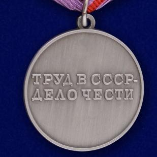 """Муляж медали """"За трудовую доблесть"""" СССР - оборотная сторона"""