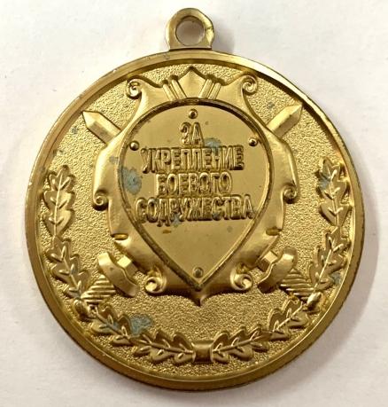 Муляж медали «За укрепление боевого содружества» (СССР)