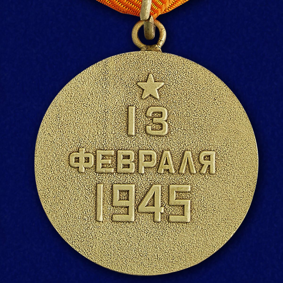 "Медаль ""Будапешт. 13 февраля 1945"" (муляж) - оборотная сторона"