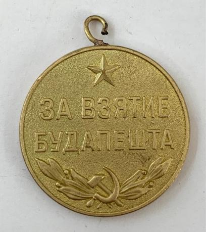 """Муляж медали """"За Взятие Будапешта»"""