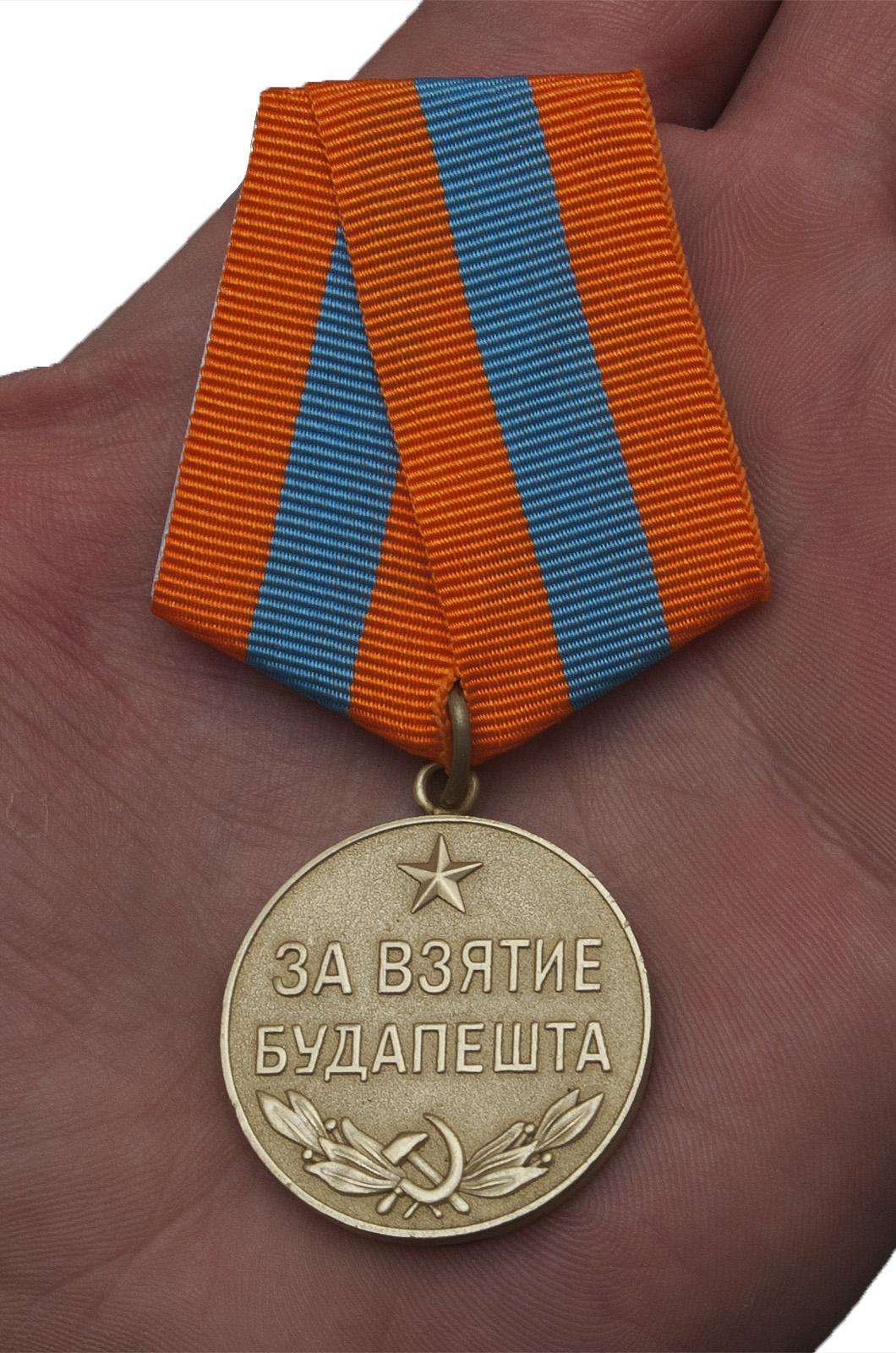 """Медаль """"За взятие Будапешта"""" (муляж) - вид на ладони"""