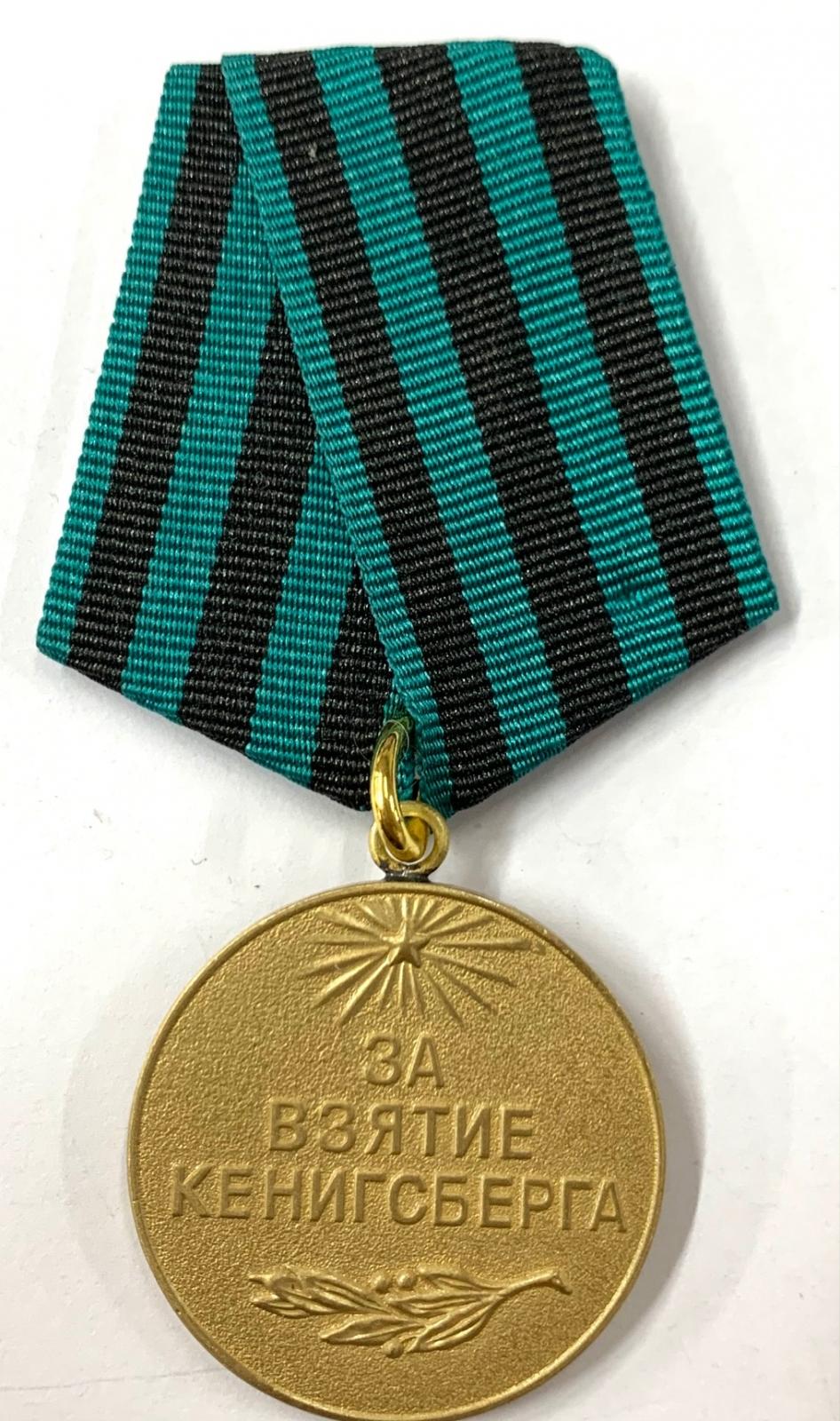 """Муляж медали """"За Взятие Кенигсберга"""""""