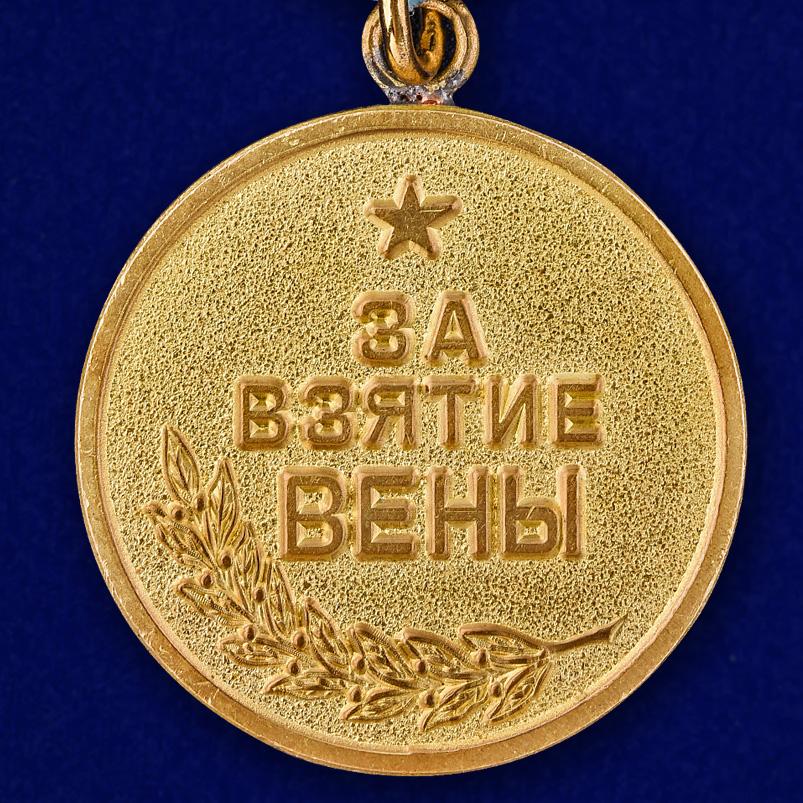 "Медаль ""За взятие Вены"" (муляж)"