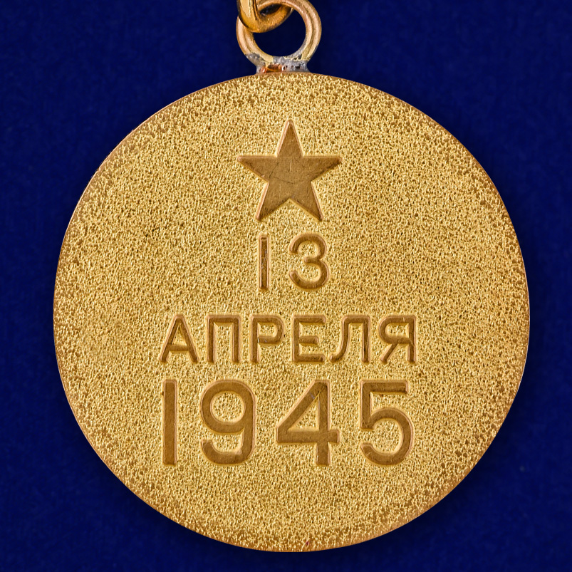 """Медаль """"За взятие Вены"""" (муляж) - обратная сторона"""
