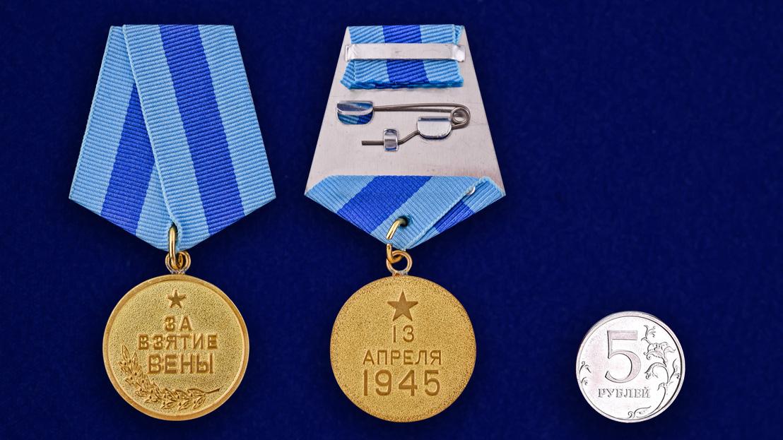 """Медаль """"За взятие Вены"""" (муляж) - сравнительный размер"""