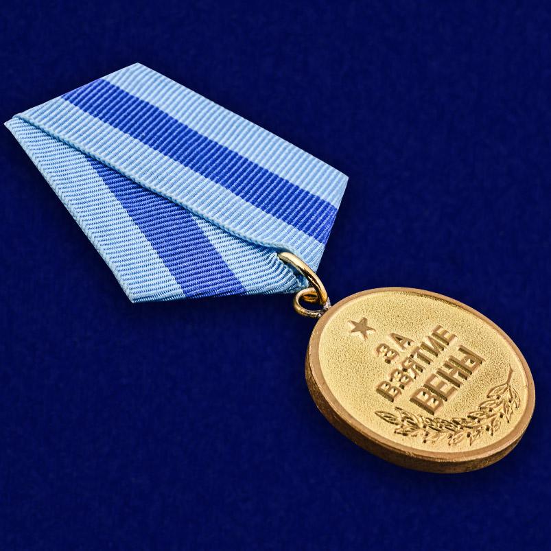 """Медаль """"За взятие Вены"""" (муляж) - общий вид"""