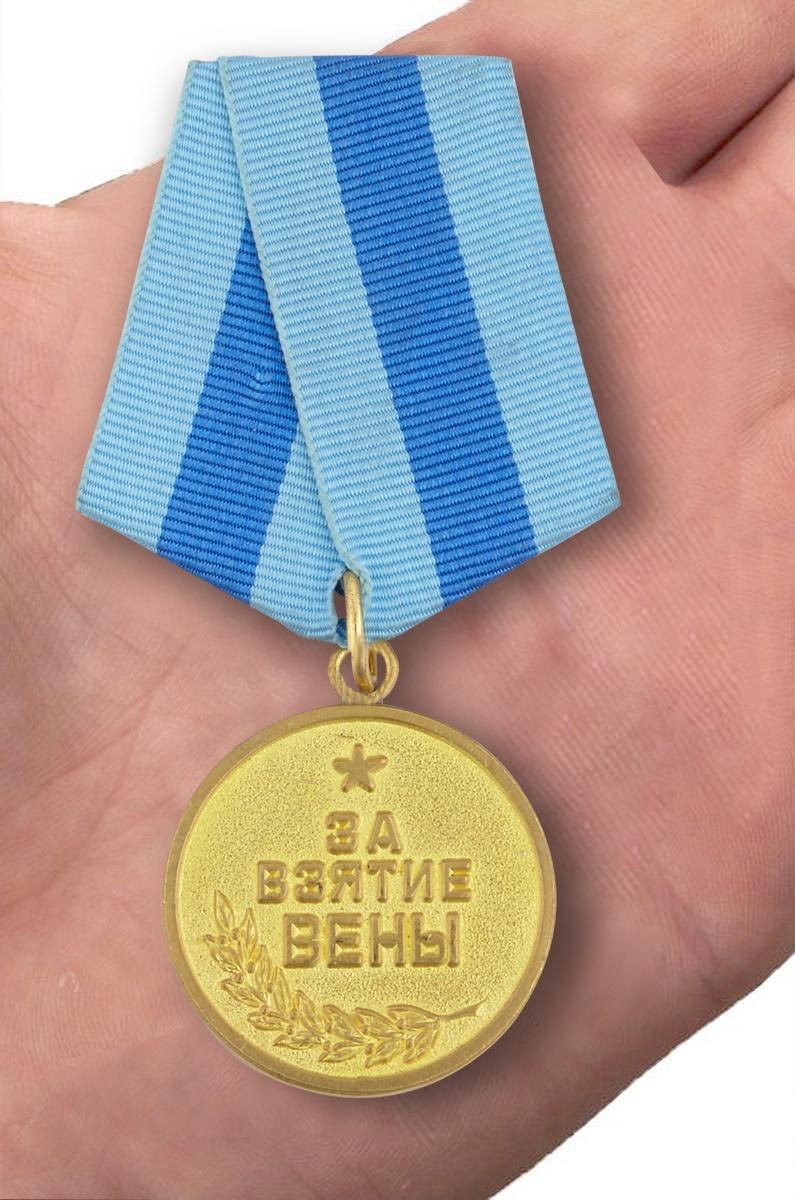 """Медаль """"За взятие Вены"""" (муляж) - вид на ладони"""