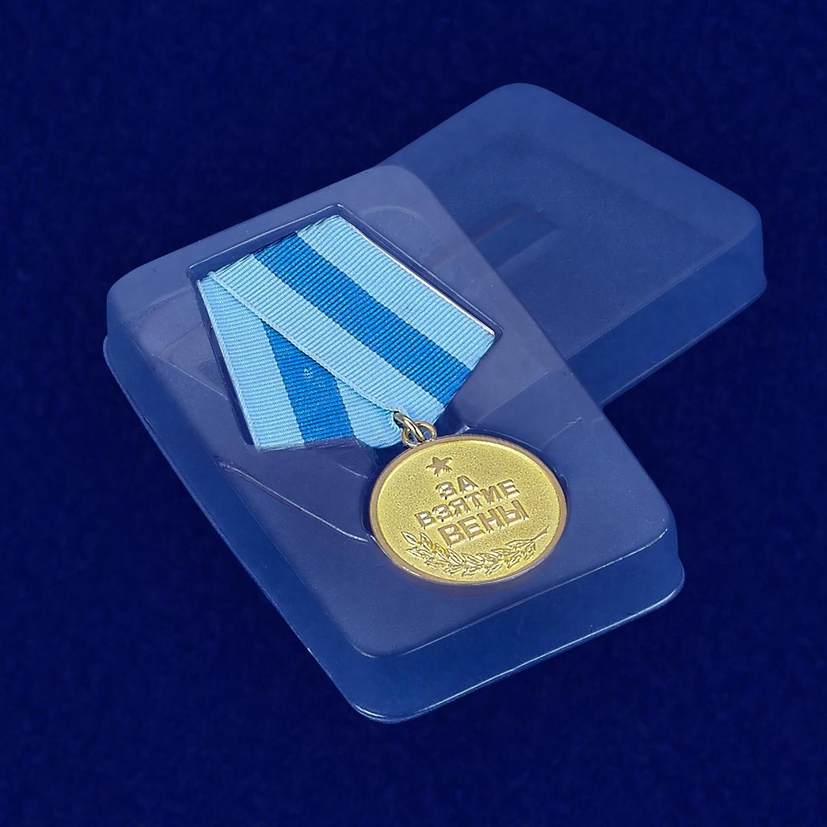 """Медаль """"За взятие Вены"""" (муляж) - в футляре"""