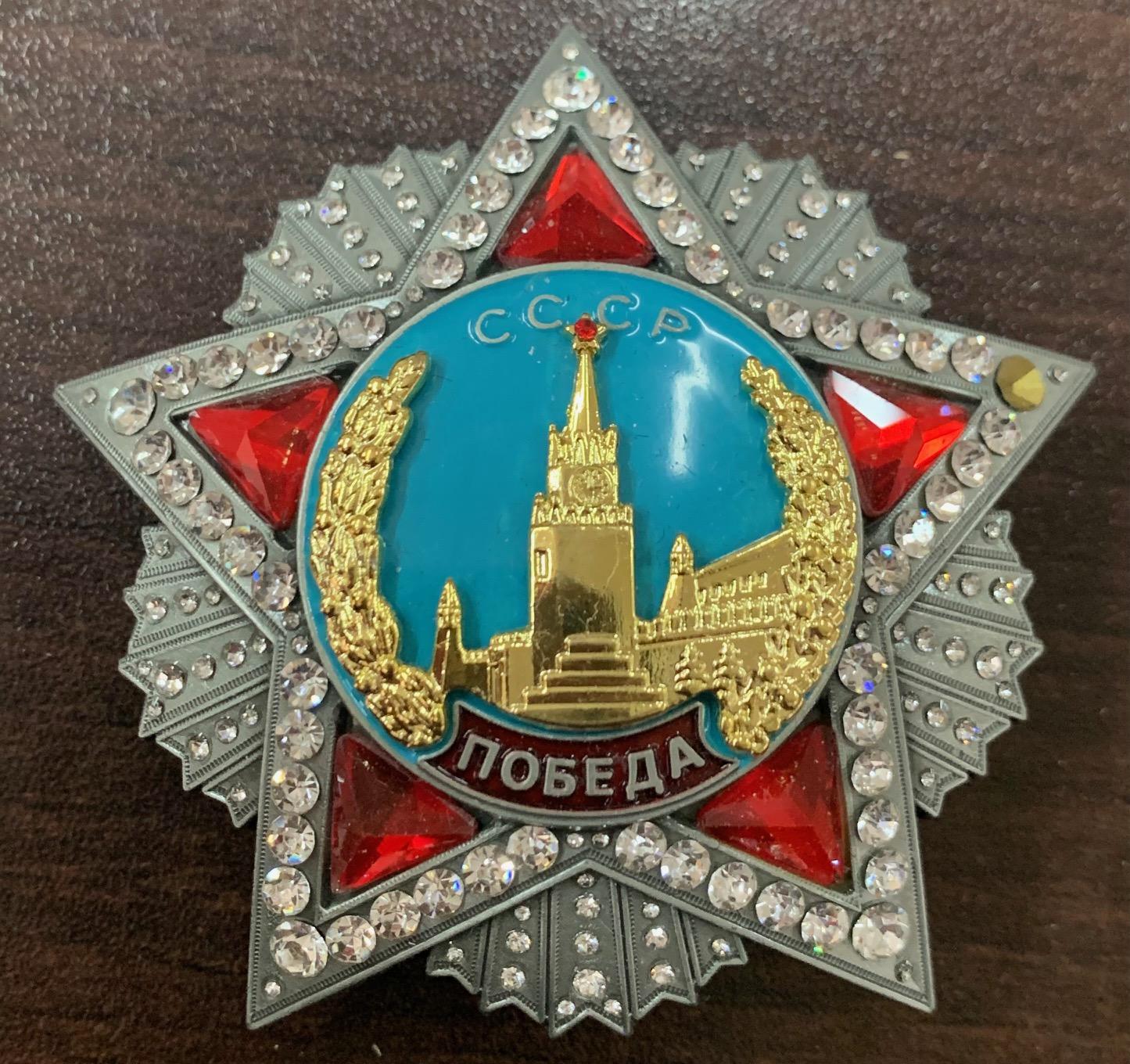 Муляж Орден Победы