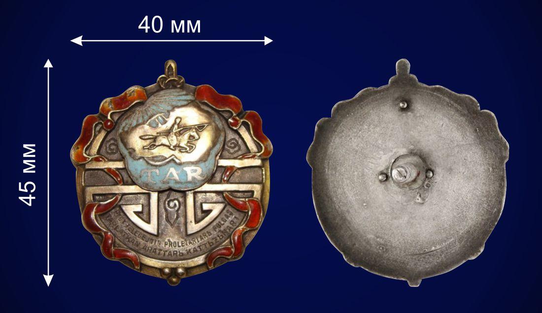Муляж орден Республики Тува 1 тип