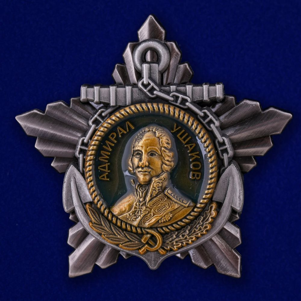 Орден Ушакова I степени от производителя без наценок