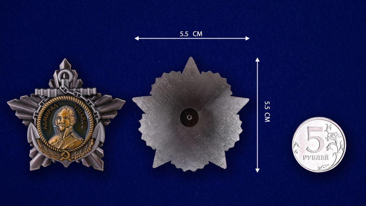 Орден Ушакова I степени (муляж) - сравнительный размер