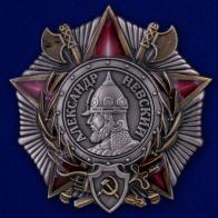 Копия ордена Александр Невский